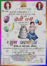 unique 1st birthday invitation card in hindi of best 10 personalised