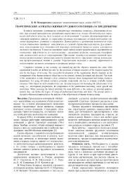 Трудовые Отношения Реферат Суть мнения трудового потенциала компании