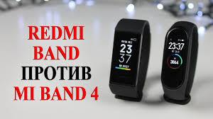 <b>Redmi</b> Band получилось ли уделать Mi <b>Band 4</b> - плюсы и минусы ...