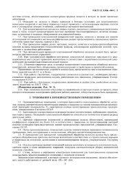 ГОСТ Система стандартов безопасности труда  Другие ГОСТы