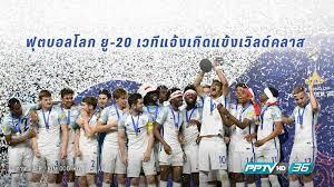 ฟุตบอลโลก ยู-20 เวทีแจ้งเกิดแข้งเวิลด์คลาส : PPTVHD36