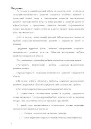 Социально экономическое развитие Свердловской области диплом по  Это только предварительный просмотр