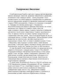 Тимуровское движение реферат по педагогике скачать бесплатно  Тимуровское движение реферат по педагогике скачать бесплатно