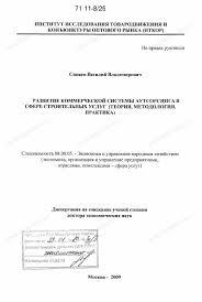 Диссертация на тему Развитие коммерческой системы аутсорсинга в  Диссертация и автореферат на тему Развитие коммерческой системы аутсорсинга в сфере строительных услуг