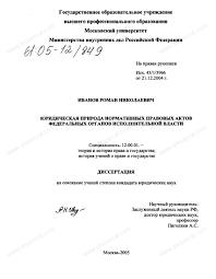 Диссертация на тему Юридическая природа нормативных правовых  Диссертация и автореферат на тему Юридическая природа нормативных правовых актов федеральных органов исполнительной власти