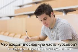 курсовая работа основная часть основная часть курсовой работы  Основная часть курсовой работы