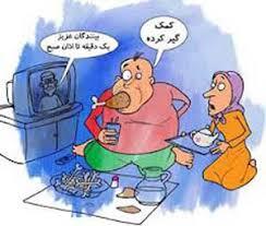 Image result for کاریکاتور ماه رمضان جدید