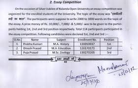 announcement and notices nalanda open university  result of silver jubilee essay competition