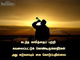 Image With Positive And Inspiring Quotes To Overcome Sadness Tamil