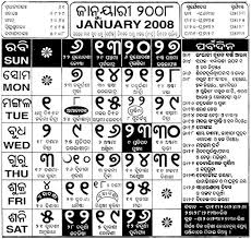 odia calendar november welcome to odissi com calendar january