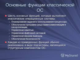 Презентация на тему Операционные системы среды и оболочки  22 Основные функции классической ОС Шесть основных