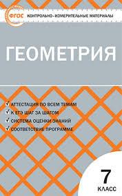ГДЗ по геометрии класс контрольно измерительные материалы Гаврилова ГДЗ контрольно измерительные материалы ким по геометрии 7 класс Гаврилова Вако