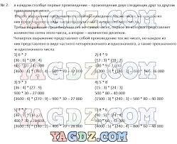 ГДЗ по математике класс Истомина учебник часть Гармония 1 2 3 4 5 6 7 8 9 10 11 12 13 14 15 16 17 18 19 20 21 22 23 24 25 26 27 28 29 30 31 32 33 34 35