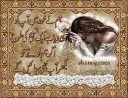 Design Urdu Poetry Online World Of Urdu Poetry Shairy Com Urdu Poetry Urdu Shayari