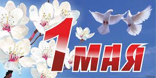 Реферат мая День солидарности трудящихся Этот весенний праздник отмечают ежегодно во многих странах мира Впервые День солидарности трудящихся был отпразднован в 1890 году