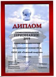 Аттестаты дипломы сертификаты Диплом номинанта Регионального конкурса Профессиональное признание 2009 г Ярославль в номинации Лучшая управляющая компания 2009