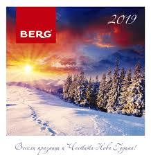 29 ноември 2019, петък, 10:13 ч. Berg Iztok Posts Facebook