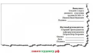 Образец титульного листа для реферата В последней четвертой части титульного листа ровно посередине напишите название города в котором обучается Ваш сын и текущий год