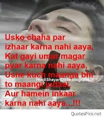 usko chaha par izhaar karna nahi aaya hindi