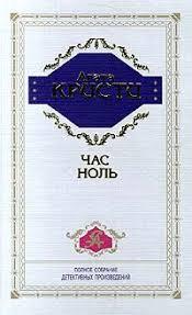 """Книга """"<b>Агата Кристи</b>. <b>Полное</b> собрание детективных ..."""
