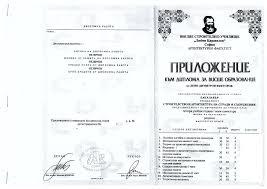 Легализация на приложение към диплома за висше образование  Приложението към дипломата преминава през същата процедура по превод и легализация както и самата диплома и следва да бъде подготвено отрано