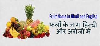 फल क न म ह न द और अ ग र ज म fruit name in hindi and english