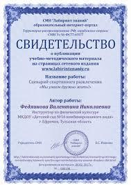 Достижения современного педагога Лабиринт Знаний 5 8 Работы участников в дальнейшем могут быть использованы в коммерческих и некоммерческих целях организаторами конкурса Размещая любым способом на сайте