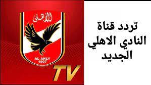 محدث اضبط تردد قناة الاهلي الجديد لمتابعة أهم الأحداث 2021 علي النايل سات  Al Ahly TV