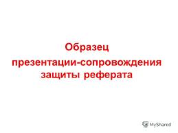 Презентация на тему Образец презентации сопровождения защиты  1 Образец презентации сопровождения защиты реферата