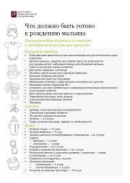 <b>Уход за</b> ребенком до 1 года - ГКБ Кончаловского