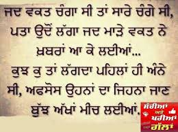 Punjabi Sad Quotes Images 40 ENTERTAINMENT NEWS Fascinating Quotes In Punjabi Related With Death