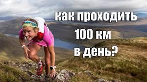 КАК ПРОХОДИТЬ 100 км в день? ТУРНОВОСТИ - YouTube