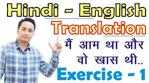 Translation Chart Hindi To English Hindi To English Translation Ex 1 Translate Into English