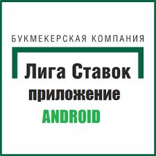Букмекерские конторы с приложением на андроид