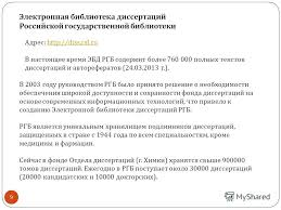 Презентация на тему В помощь библиографу Электронные источники  9 9 Электронная библиотека диссертаций Российской