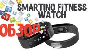<b>Smartino</b> Fitness <b>Watch</b> Обзор / Больше чем <b>фитнес</b> браслет ...