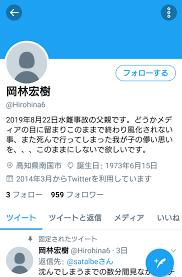 高知 県 水難 事故