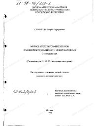 Диссертация на тему Мирное урегулирование споров в международном  Диссертация и автореферат на тему Мирное урегулирование споров в международном праве и международных отношениях