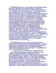 Сальвадор Дали реферат по искусству и культуре скачать бесплатно  Горький Максим реферат по русской литературе скачать бесплатно Гумилев Станиславский сумасшедшие Пешков Бунина серебряного сверхчеловек Ницшеанство
