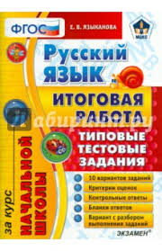 Книга Русский язык Итоговая работа за курс начальной школы  Итоговая работа за курс начальной школы Типовые тестовые задания