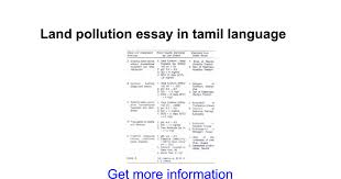 land pollution essay in tamil language google docs