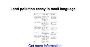 land pollution essay in tamil language google docs