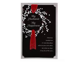 My Happiness Christmas Card For Husband
