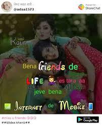 miss u friends ਆਸ ਕ ਅਤ ਯ ਰ sharechat images in punjabi funny romantic videos shayari es