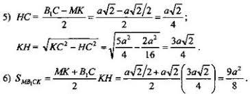 Контрольная работе № по теме Многогранники ПРАВИЛЬНЫЕ  4 Δkdc прямоугольный