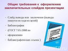 оформление курсовой работы гост 2008 оформление курсовой работы
