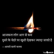 Best Jalan Quotes Status Shayari Poetry Thoughts Yourquote
