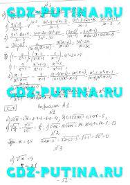 ГДЗ от Путина к самостоятельным и контрольным по алгебре  Квадратные корни