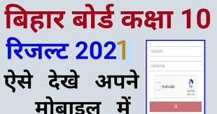 बिहार बोर्ड 10वीं (ssc) रिजल्ट 2021, bihar board 2020, bseb, board exam 2021 Puv7wahjbprbdm