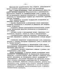 ЗУБОВА Светлана Анатольевна pdf 2 Недостаточная разработанность этих вопросов дискуссионность многих положений предопределили выбор темы диссертации